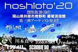 """岡山の野外フェス""""hoshioto'20""""、第3弾アーティストでTENDOUJI、眉村ちあき、バレーボウイズら8組発表"""