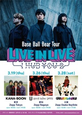 Base Ball Bear、東名阪Zepp対バン・ツアーのゲストにKANA-BOON、UNISON SQUARE GARDEN、the telephonesを発表