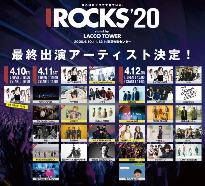 "LACCO TOWER主催""I ROCKS 2020""、最終出演アーティストにシネマ、パスピエ、アイビー、PENGUIN RESEARCH、ペリカン、FLOWら8組決定"