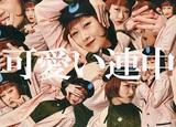 """アカシックのメンバーによる新音楽ユニット""""可愛い連中""""、1stデモ『連中I』本日1/17より配信スタート"""