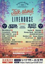 """4/11-12開催の京都MUSE 30周年イベント""""Talk about LIVEHOUSE""""、出演者第3弾でオーラル、テナー、細美武士、四星球、サンボ、ircle、Hakubi、bachoら14組&日割り発表"""