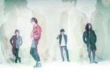LAMP IN TERREN、会場/通販限定EP『Maison Diary』より新曲「いつものこと」MV公開