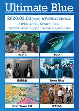 """期待のバンドをピックアップした下北沢LIVEHOLIC主催イベント""""Ultimate Blue""""、2/3開催決定。出演者はHue's、SuU、かたすみ、透明受胎、Turns Blue、Port Town FM"""