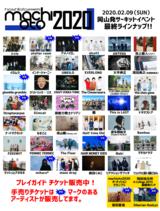 """2/9開催""""machioto2020""""、タイムテーブル発表。追加アーティストとして池上優人(CRAZY VODKA TONIC)出演決定"""