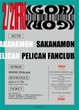 SAKANAMON & PELICAN FANCLUB、2/21渋谷WWWで開催[松尾企画PRESENTS ''agora'']出演決定