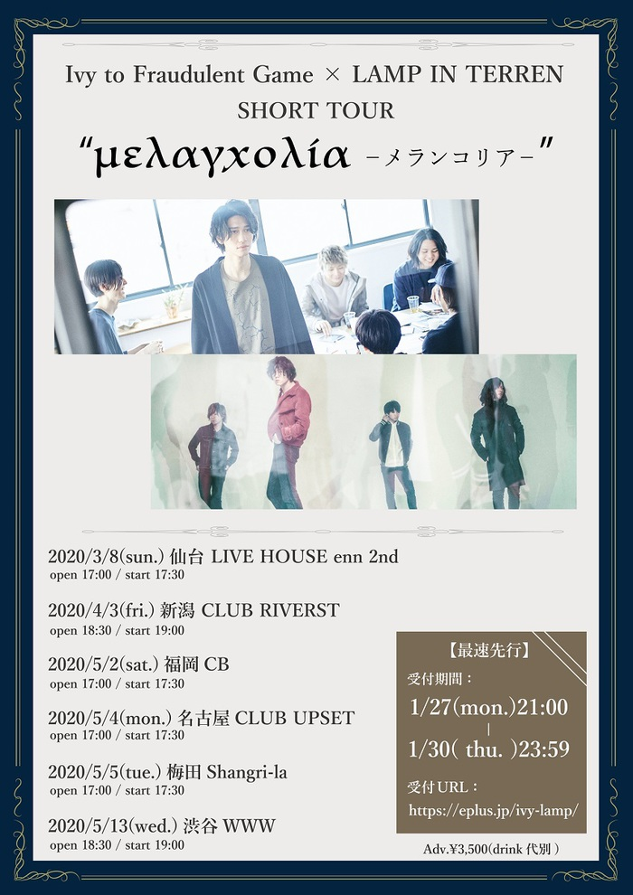 Ivy to Fraudulent Game × LAMP IN TERREN、春にショート・ツアー開催決定