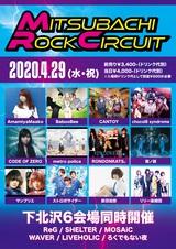 """女性ヴォーカル限定サーキット・フェス""""MITSUBACHI ROCK CIRCUIT""""、4/29下北沢ライヴハウス6会場で開催決定。第1弾アーティスト12組も発表"""