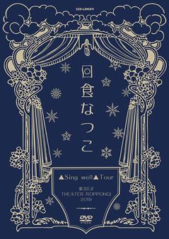 nisshoku-natsuko_dvd.jpg
