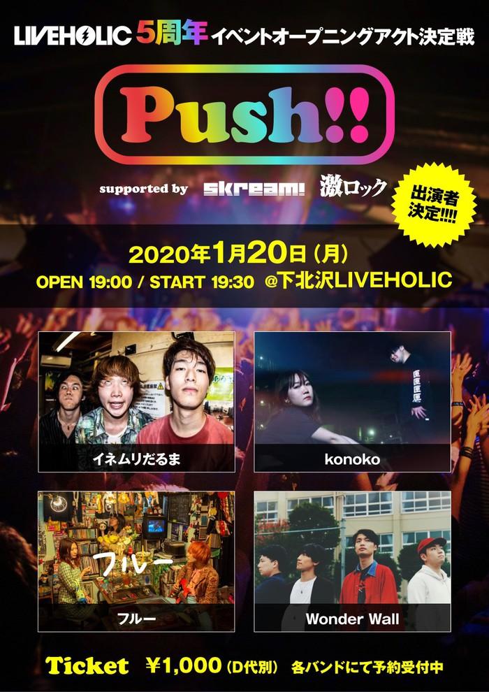 """1/20開催の下北沢LIVEHOLIC 5周年イベントOA決定戦""""Push!! supported by Skream! & 激ロック""""、出演者決定。イネムリだるま、konoko、フルー、Wonder Wallの4組"""