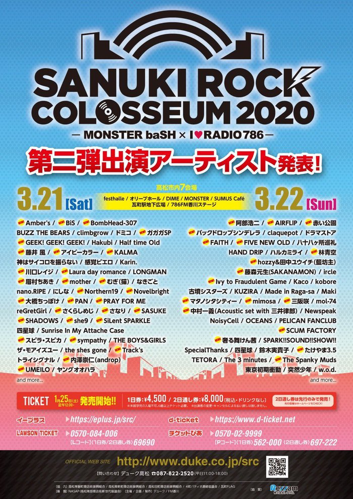"""SANUKI ROCK COLOSSEUM 2020""、第2弾出演者に内澤崇仁(androp)、アイビー、Novelbright、PAN、赤い公園、BiS、FIVE NEW OLD、KALMA、UMEILOら47組"