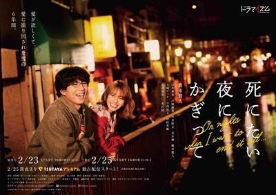 shiniyoru_poster_B2_yoko_R.jpg