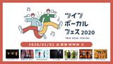 """シナリオアート、2/2渋谷WWW Xにて開催の""""ツインボーカルフェス2020""""最終出演者にEARNIE FROGs、THE INCOSが決定"""