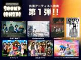 """Shimokitazawa SOUND CRUISING 2020""、出演者第1弾でバンもん!、österreich、まねきケチャ、CRYAMYら7組発表"