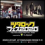 """3/21幕張メッセにて開催""""ツタロックフェス2020""""、第3弾でsumika、MY FIRST STORYの2組発表"""