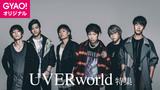 UVERworld、オリジナル・トーク番組&メンバーが一問一答に挑戦する番組をGYAO!で無料配信