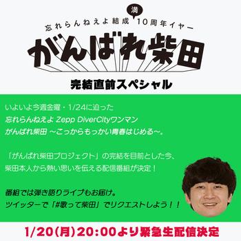wasure_haishin.jpg