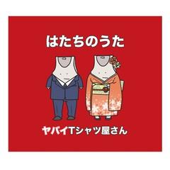yabat_hatachi.jpg