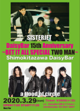 a flood of circle × SISTERJET、下北沢DaisyBar 15周年イベントで3/29ツーマン・ライヴ決定