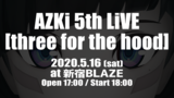 "VTuber/Vsinger AZKi、自身最大キャパのワンマン・ライヴを新宿BLAZEにて開催決定。5月上旬にデジタルEPリリース、ゲーム""ジンキ・リザレクション""EDテーマ歌唱も発表"