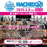 """3/8八王子で開催のサーキット・フェス""""HACHIDORI""""、第4弾アーティストでガガガSP、ピアノゾンビ、Ran、アヤ・エイトプリンス、MUGWUMPSら39組発表"""