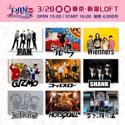 PANmaturi_2020_東京.jpg