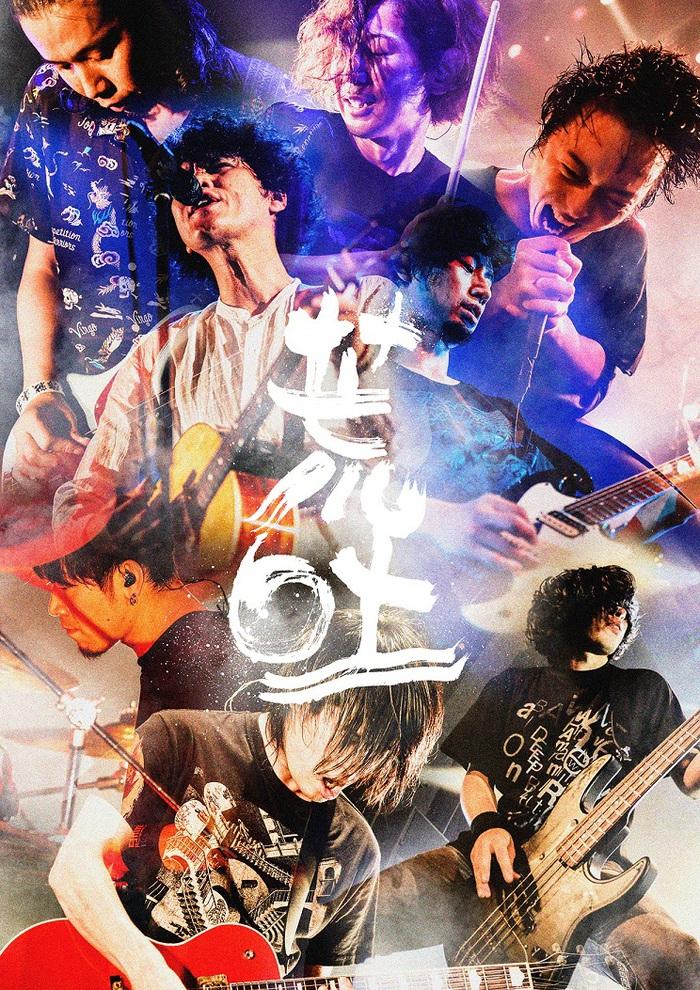 "THE BACK HORN × 9mm Parabellum Bullet、""ARABAKI ROCK FEST.20""でのスペシャル・ステージ""荒吐20th SPECIAL-鰰の叫ぶ声-""について語る番組を2/6にLINE LIVEで生配信"