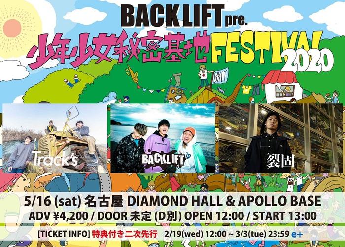 "BACK LIFT、5/16開催の主催フェス""少年少女秘密基地FESTIVAL2020""第1弾アーティストでTrack's、裂固発表"
