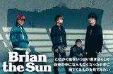 Brian the Sunのインタビュー&動画メッセージ公開。バンドのポップ・センスとオルタナの成分をより効果的に響かせる2ndミニ・アルバム『orbit』を明日2/26リリース
