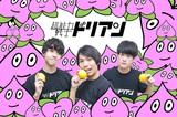 超能力戦士ドリアン、2ndミニ・アルバム『ハンパねぇ名盤』4/22リリース決定