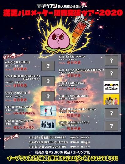 durian_tour.jpg