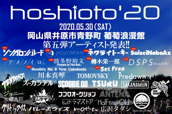 """岡山の野外フェス""""hoshioto'20""""、第5弾出演者でネクライトーキー、ユアネス、シンガロンパレード、SuiseiNoboAz、波多野裕文(People In The Box)ら発表。O.A.も決定"""