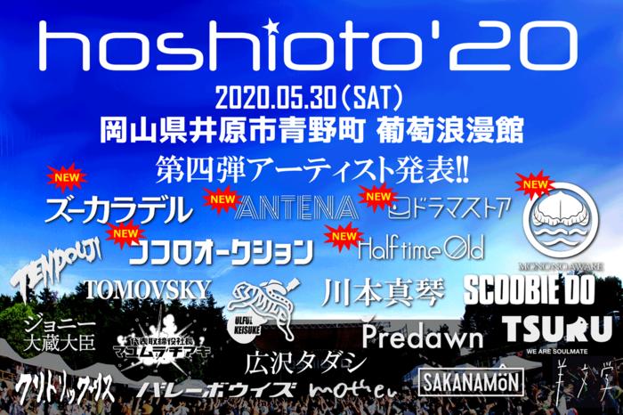 """岡山の野外フェス""""hoshioto'20""""、第4弾アーティストでドラマストア、ズーカラデル、ココロオークション、MONO NO AWARE、ANTENA、Half time Old発表"""