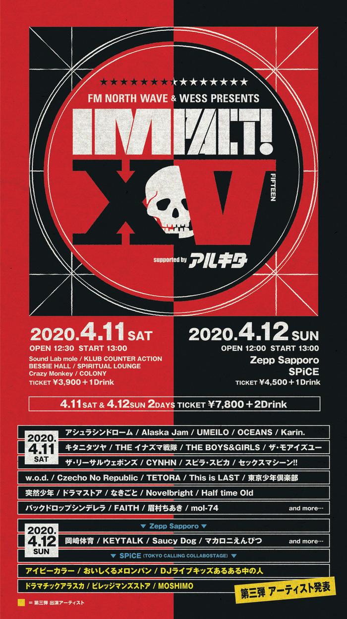 """北海道のサーキット・イベント""""IMPACT!XV""""、第3弾アーティストにビレッジマンズストア、MOSHIMO、ドラマチックアラスカ、DJライブキッズあるある中の人ら6組"""