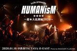 """ircle主催""""HUMANisM ~超★大乱闘編2020~""""のライヴ・レポート公開。アルカラ、ハロ、ラッコら出演、""""愛情とフィーリングでどこまでいけるか""""を掲げた人間味溢れる1日をレポート。2/11、2/18には名阪でも""""HUMANisM""""開催"""