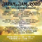 """5/4-6開催""""JAPAN JAM 2020""""、最終出演アーティストにドロス、ユニゾン、ベボベ、OKAMOTO'S、Aimer、androp、SHE'S、BIGMAMA、Novelbrightら13組。日割りも発表"""