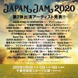 """5/4-6開催""""JAPAN JAM 2020""""、第2弾出演アーティストにアジカン、KEYTALK、sumika、ブルエン、BiSH、ヤバT、さユり、KANA-BOON、キュウソ、Creepy Nutsら30組"""