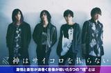 神はサイコロを振らないの特集公開。バンドの深淵にある基本理念やポリシー、イメージや理想を立ち昇らせたニュー・ミニ・アルバム『理 -kotowari-』を2/19リリース