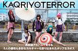 KAQRIYOTERRORのインタビュー&動画メッセージ公開。5人の個性も多彩なカルチャーも放り込まれた、ポップなカオスを見せる再新録アルバムを本日2/26リリース