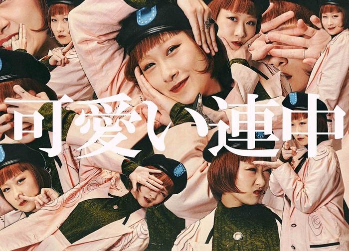 """アカシックのメンバーによる新音楽ユニット""""可愛い連中""""、6月に東阪対バン・ツアー""""道連I""""開催"""