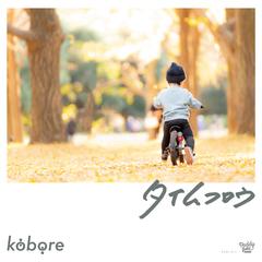 kobore_PADF-0012.jpg
