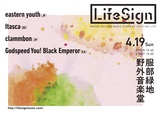 """大阪の音楽フェス""""LifeSign 2020""""、開催見合わせを発表。新型コロナウイルスの影響によりGODSPEED YOU! BLACK EMPERORの来日が困難に"""
