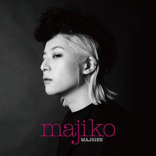 majiko_majigen_sticker.jpg