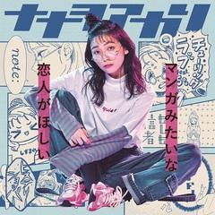 nanawo_manga_kanzen.jpg