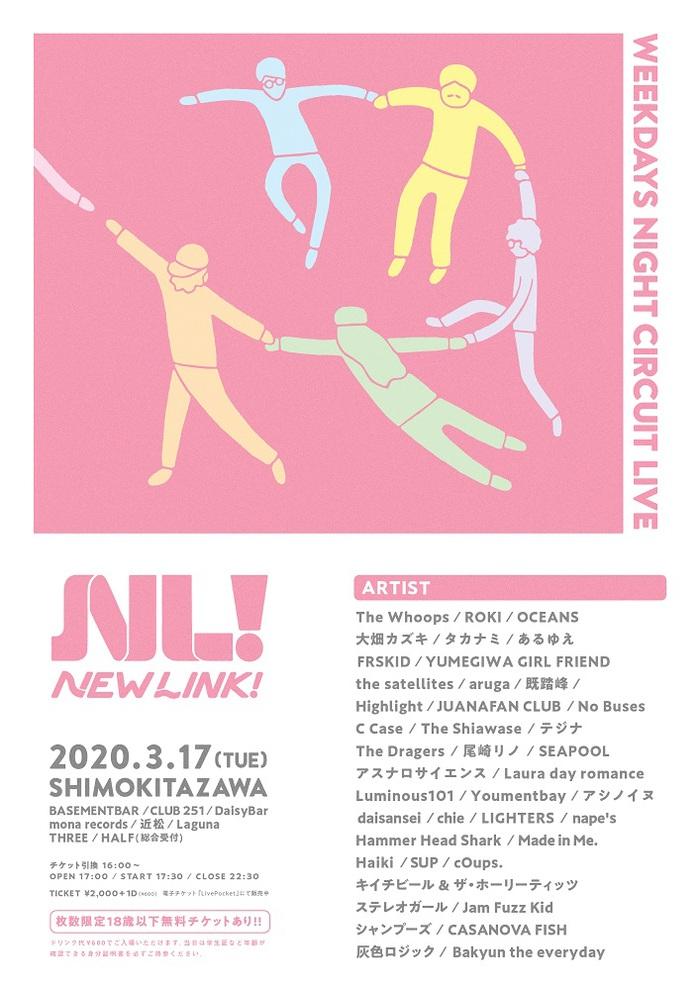 """3/17開催の下北沢サーキット・イベント""""NEW LINK!""""、最終アーティストにROKI、OCEANS、The Whoops、YUMEGIWA GIRL FRIENDら決定"""