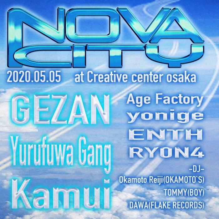 """Age Factory、主催イベント""""NOVA CITY""""出演アーティスト第2弾にGEZAN、ゆるふわギャング、Kamui"""
