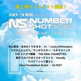 """九州最大級の夏フェス""""NUMBER SHOT 2020""""、第1弾アーティストにオーラル、スカパラ、ヤバT、マカロニえんぴつ、ラッキリ、秋山黄色ら14組"""