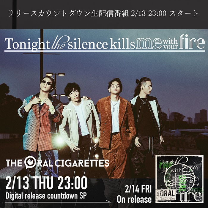 THE ORAL CIGARETTES、2/13に新曲「Tonight the silence kills me with your fire」リリース・カウントダウン番組をライヴ配信。MVプレミア公開も決定