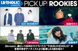 下北沢LIVEHOLICが注目の若手を厳選、PICK UP! ROOKIES公開。今月はAOI MOMENT、神楽サティ、carabina、遠藤理子の4組が登場