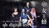 女王蜂、ニュー・アルバム『BL』発売記念し明日2/18にYouTube Live配信&「BL」MVプレミア公開