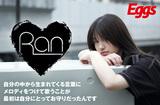 福岡出身SSW、Ranのインタビュー&動画メッセージ公開。永井聖一(相対性理論)、岩崎 慧(セカイイチ)がアレンジ担当し、フレッシュ且つ普遍的なRanの感性が表れた3曲を2/21配信リリース